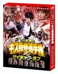 【テレビ東京・Loppi・HMV限定】ゴッドタン キス我慢選手権 THE MOVIE 2 サイキック ラブ 豪華版 DVD