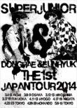 SUPER JUNIOR D&E THE 1st JAPAN TOUR 2014 【初回生産限定盤】 (2DVD)