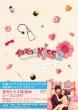 イタズラなKiss2〜Love in TOKYO <ディレクターズ・カット版> ブルーレイ BOX2