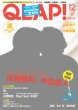QLAP! (クラップ)2015年 12月号