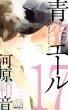 青空エール 17 マーガレットコミックス