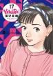 Yawara! 完全版 17 ビッグコミックススペシャル