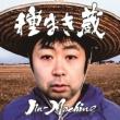 種まき蔵 (松コース)(+DVD)【初回限定盤】