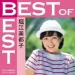 ベスト・オブ・ベスト|堀江美都子