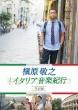 世界癒しの旅シリーズ::槇原敬之 イタリア音楽紀行〜特別編〜