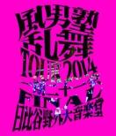 風男塾乱舞TOUR 2014 〜一期二十一会〜FINAL 日比谷野外大音楽堂 【通常盤 Blu-ray】