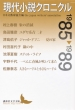 現代小説クロニクル 1985〜1989 講談社文芸文庫