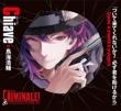 カレと 48時間逃亡する Cd「クリミナーレ!」vol.4 キアーヴェ