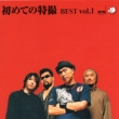 初めての特撮BEST vol.1 (+DVD)