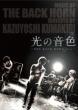 Hikari No Neiro-The Back Horn Film-