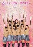 仰げば尊し 〜From さくら学院 2014〜 【TYPE A】