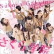 さくら学院2014年度 〜君に届け〜 (+DVD)【初回限定盤 く盤】