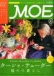 MOE (モエ)2015年 4月号