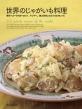 世界のじゃがいも料理 南米ペルーからヨーロッパ、アジアへ。郷土色あふれる100のレシピ