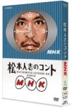 松本人志のコント MHK 初回限定版 (『動く時計』ジャケット仕様)