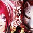 九尾 (CD+酒井参輝ブックレット)【初回限定盤 Dtype】