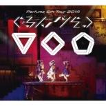 Perfume 5th Tour 2014 「ぐるんぐるん」 (DVD 2枚組)【初回限定盤】