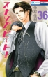 スキップ・ビート! 36 花とゆめコミックス