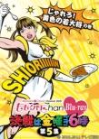 『ももクロ Chan -Momoiro Clover Channel-〜決戦は金曜ごご6時〜』 第5集 じゃれろ!黄色の若大将の巻