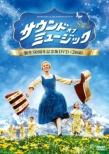 サウンド・オブ・ミュージック 製作50周年記念版 DVD<2枚組>