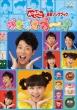 NHKおかあさんといっしょ 最新ソングブック::カオカオカ〜オ