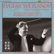 Shostakovich Symphony No.5, Stravinsky The Firebird Suite 1945 : Svetlanov / Russian State Symphony Orchestra (1995 Tokyo)