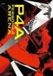 Persona 4 Arena: Official Design Works(洋書)