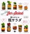 新スタイル瓶サラダ 講談社のお料理BOOK