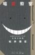 暗殺教室 キャラクターブック 名簿の時間 ジャンプコミックス