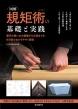 図解 規矩術の基礎と実践 曲尺の使い方の基礎から応用までを折り紙でわかりやすく解説