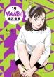 Yawara! 完全版 19 ビッグコミックススペシャル