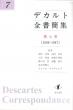 デカルト全書簡集 第7巻(1646-1647)
