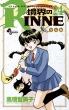 境界のRINNE 24 少年サンデーコミックス