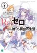 Re:ゼロから始める異世界生活 6 MF文庫J