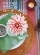 行正り香のテーブルコーディネート シーン別シンプルおいしいレシピつき 講談社の実用BOOK