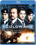 コールド・ウォー 香港警察 二つの正義スペシャル・エディション