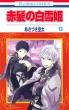 赤髪の白雪姫 13 花とゆめコミックス