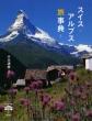 スイスアルプス旅事典 とんぼの本