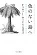 色のない島へ 脳神経科医のミクロネシア探訪記 ハヤカワ・ノンフィクション文庫