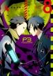 ペルソナ3 8 電撃コミックス