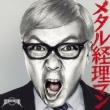 メタル経理マン (+DVD)【初回限定盤】