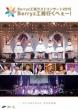 Berryz工房ラストコンサート2015 Berryz工房行くべぇ〜!(2DVD)