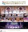 Berryz工房ラストコンサート2015 Berryz工房行くべぇ〜!(2Blu-ray)