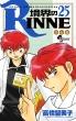 境界のRINNE 25 少年サンデーコミックス