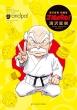 Jigoro! 完全版 ビッグコミックススペシャル