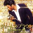 ジェームス・ブラウン〜最高の魂(ソウル)を持つ男〜 オリジナル・サウンドトラック:the best of JB