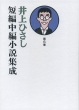 井上ひさし短編中編小説集成 第6巻