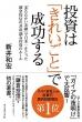 投資は「きれいごと」で成功する 「あたたかい金融」で日本一をとった鎌倉投信の非常識な投資のルール