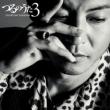 つるのうた3 (+DVD)