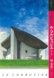 もっと知りたいル・コルビュジエ 生涯と作品 アート・ビギナーズ・コレクション